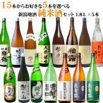 日本酒 純米酒 純米吟醸酒 15種類の中から5本選べる飲