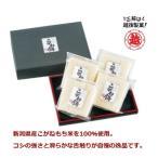 越後製菓 新潟県産こがね餅2kg(500g×4袋入)詰め合わせ (KU-30)