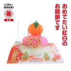 紅白華やか飾り 160g橙 (※容器の中に白いおもちが充填されています)