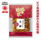味の追求/268 大柿