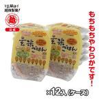 越後製菓 玄米ごはん 150g×12パック(箱)