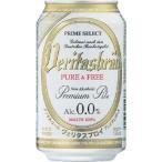 パナバック ヴェリタスブロイ ピュアアンドフリー プレミアムピルス ノンアルコール 330ml 同品3ケース(72本)まで1個口送料で出荷できます
