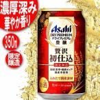 値下げ×24 濃厚 華やか 2016年12月限定醸造ドライプレミアム アサヒ 豊醸 贅沢初仕込 缶ビール350ml×24本「代引き不可商品」代引きは自動キャンセルとなります