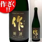 New数量超限定 作 製造2016年11月 新酒 純米大吟醸 原酒 720ml  作 ざく 日本酒 清酒 ・クール便必須となります ・リサイクル外箱(他銘柄等)での配送となります