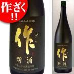 New数量超限定 作 製造2016年11月 新酒 純米大吟醸 原酒1800ml 作ざく日本酒 清酒 1.8 ・クール便必須となります ・リサイクル外箱(他銘柄等)での配送となります