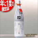 製造2017年2月 雪の茅舎 製造番号酒 35% 純米大吟醸 生酒 1800ml 日本酒 清酒 1.8L リサイクル外箱(他銘柄等)での配送となります