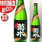 特別醸造酒 季節限定 酒米菊水100%仕込み 菊水 純米吟醸 ひやおろし 720ml 酒米菊水仕込 製造2016年8月 日本酒 清酒 リサイクル外箱(他銘柄等)での配送