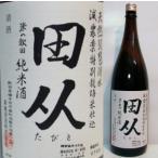 有機栽培米仕込み 純米酒田从(たびと) 1.8リットル