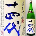 2016年2月瓶詰 十四代 角新 かくしん 純米吟醸 1800ml 日本酒 清酒 1.8L ・無地外箱での配送となります。