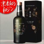 和ジン 季の美 きのび 京都ドライジン 45度 700ml 日本産 Kinobi