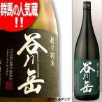 群馬の地元銘柄 谷川岳 超辛口 純米 1800ml 永井酒造