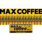 ジョージア マックスコーヒー 250g×30缶