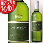 KWV ケープ・ブラン 白 750ml Newラベル(南アフリカ・ワイン) KWV