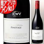 南アフリカ・ワインNo.1