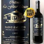17年熟成古酒 驚き価格 シャトー・ラ・フルール・カザン サンテミリオン 1997年 赤 750ml(フランス ボルドー・ワイン)
