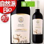 「よりどり」Bio オーガニック イタリア ワイン モンプルD 2015年 赤 750ml 商品名「よりどり」文字入り品だけ混6本以上で全国離島 送料無料 沖縄別途送料