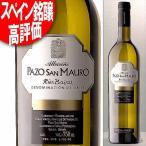 話題注目の地リアス・バイシャスのアルバニーリョ種白ワイン パゾ・サン・マウロ [2013]年 白 750ml マルケス・デ・バルガス (スペイン・ワイン)