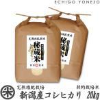 新潟 米 新潟産コシヒカリ 秘蔵米 完熟堆肥契約栽培 20kg (5kg×4袋) 新潟米 こしひかり 送料無料