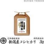 新潟 米 新潟産コシヒカリ 秘蔵米 完熟堆肥契約栽培 2kg (2kg×1袋) 新潟米 こしひかり 送料無料