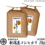 新潟 米 新潟産コシヒカリ 有機栽培米 JAS認証 25kg 5kg×5袋 オーガニック 無農薬 こしひかり マクロビ お歳暮 御歳暮 ギフト 米