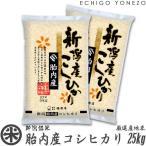 新潟 米 胎内産コシヒカリ 25kg 5kg×5袋 厳選産地米  新潟米 こしひかり お米 送料無料