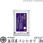 新米 29 魚沼産コシヒカリ 特A  2kg 2kg×1袋 新潟米 新潟県産 お米 こしひかり 送料無料