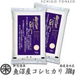新潟 米 魚沼産コシヒカリ 30kg 5kg×6袋 新潟米 新潟県産 お米 こしひかり 送料無料