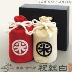 新米02 吉包米シリーズ j慶寿 吉包米 祝紅白 魚沼米黄金セット 900g (450g×2袋) 6合 越後米蔵 特製紅白米袋入