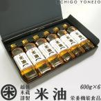 「米屋の米油」 米油ギフトセット (600g×6本詰め合せ) (栄養機能食品 ビタミンE 国産...