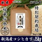 28 新潟産コシヒカリ 伝承米 (伝統自然農法) 15kg (5kg×3袋) 新潟米 お米 こしひかり 送料無料