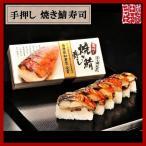 こだわりの 手押し焼き鯖寿司