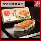 越前水産 焼き味噌鯖寿し 1食