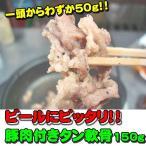 其它 - 国産豚の肉付きのど軟骨 塩コショー150g 焼肉 ホルモン B級グルメ 父の日お花見にも!
