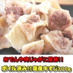 ボイル済み 国産牛すじ(メンブレン)300g 焼肉 ホルモン B級グルメ