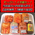 送料無料 人気ホルモン5種盛り福袋 肉の日 焼肉 ホルモン B級グルメ お中元 父の日 お歳暮