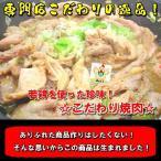 雞肉 - 珍味!こだわり焼肉 400g「焼肉」「ホルモン」【B級グルメ】お花見にも!