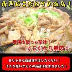 珍味!こだわり焼肉 400g「焼肉」「ホルモン」【B級グルメ】お花見にも!