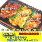 送料無料 牛・豚・鶏国産ホルモン3種盛りバラエティーセット 焼肉 バーベキュー BBQ