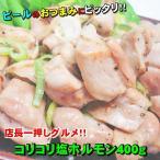 echizennohorumonya_korikori400-1