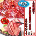 【送料無料】秘伝の味噌漬け牛さがり&肉厚!牛たんステーキセット!