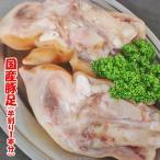 国産豚足 1本半割り 「焼肉」「ホルモン」【B級グルメ】