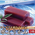 福井銘菓「水ようかん3枚」つるんっと一口!黒砂糖のあっさりした甘さの3枚セット 残暑見舞い 敬老の日 ギフト