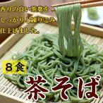 送料無料「茶そば8食」香りの良い上品な茶そばが出来上がりました! 【蕎麦】【生そば】【茶そば】