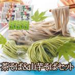 喉越し良い細麺「茶&山芋セット」 お中元越前そば 生そば 巣ごもり グルメ お家で ご飯