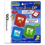 ニンテンドーDSシリーズ専用 カードポケット3ポケモンDP