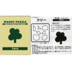 ウッディブックパズル(WOODY BOOK PUZZLE) TY0404-I ツリー
