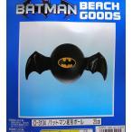 バットマン BATMAN ビーチグッズ 変形ボール 25cm