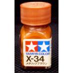 ショッピングエナメル タミヤカラー X-34 メタリックブラウン エナメル塗料