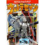ウルトラマンコレクションフィギュア ウルトラセブン 甲冑星人ボーグ星人 桑田二郎 マンガ版