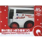 タカラトミー チョロQ 第61回 さっぽろ 雪まつり 2010 記念バス